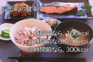 痩せやすい体を作るダイエット中の睡眠のとり方 食事