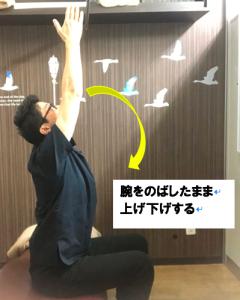 二の腕が痩せる体操9