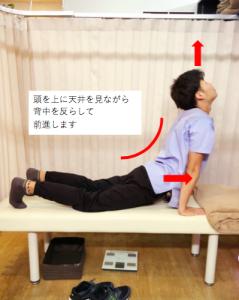埼玉県 さいたま市 浦和区 県庁通り整体院 慢性腰痛  アーサナ 反らし